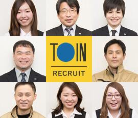 東イン株式会社 採用サイト