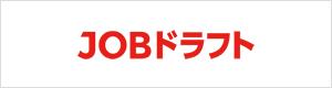 JOBドラフト